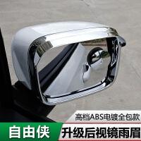 专用于吉普自由侠后视镜雨眉JEEP改装倒车镜遮雨板反光镜晴雨挡