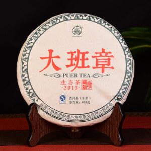 【单片400克】2015年八角亭珍藏版石磨压制大班章生态茶  400克片