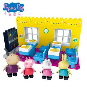 小猪佩奇儿童男女孩积木3-6周岁解压过家家仿真益智玩具趣味课堂 趣味课堂