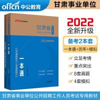 中公教育2021甘肃省事业单位公开招聘工作人员考试:一本通+历年真题全真模拟 2本套