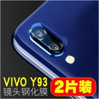 Y93摄像头钢化保护膜高清防爆贴膜Y93玻璃膜2/5片装