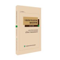 【二手书9成新】头孢菌素类药物临床应用手册侯宁9787567903562中国协和医科大学出版社