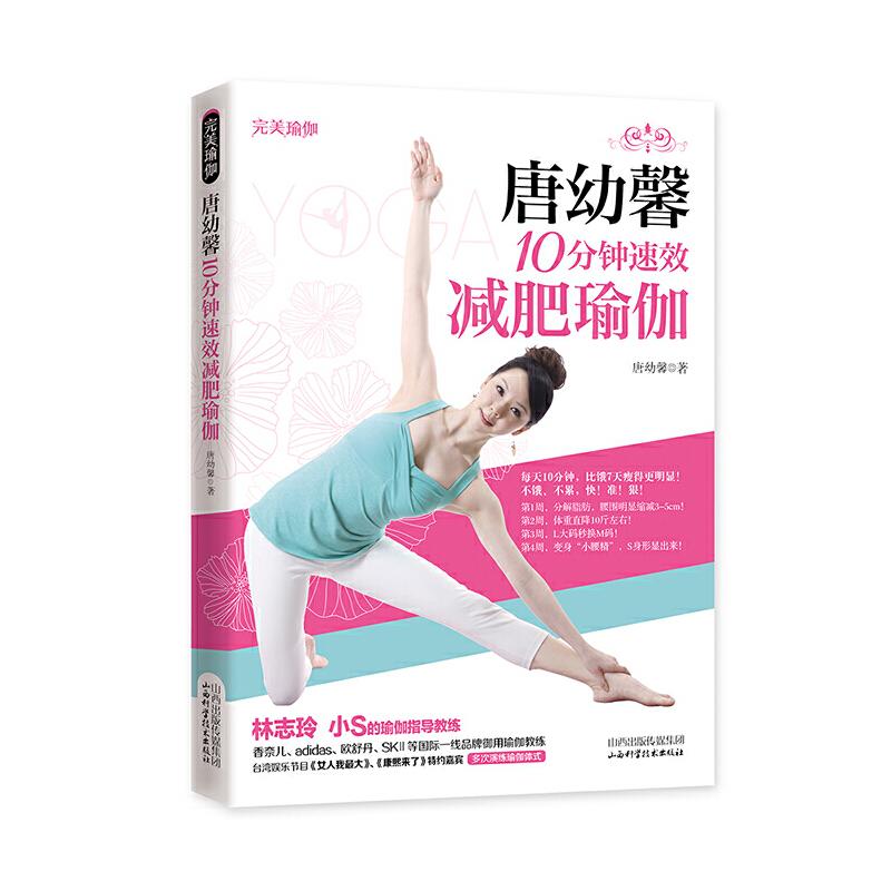 唐幼馨10分钟速效减肥瑜伽(林志玲、小S亲点的瑜伽教练,台湾瑜伽皇后经典之作, 每天10分钟、一瘦一辈子