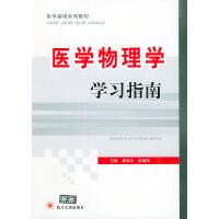 医学物理学学习指南――医学基础系列教材