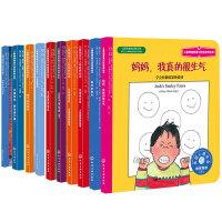 妈妈我真的很生气10册 我要更自信我要更勇敢 儿童情绪管理与性格培养绘本图画书3-6-7-12周岁