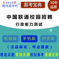 2018年中国联通校园招聘考试易考宝典手机版