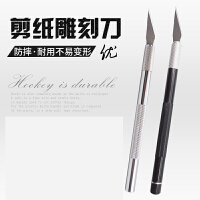 刻刀手工剪纸刻纸刀橡皮雕刻刀笔刀模型学生专用纸雕套装n0k