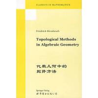 代数几何中的拓扑方法 北京世图