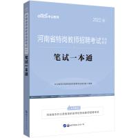 中公2019河南省特岗教师招聘考试专用教材笔试一本通