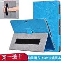 酷比魔方iwork10旗舰本保护套 10.1英寸平板电脑保护壳皮套