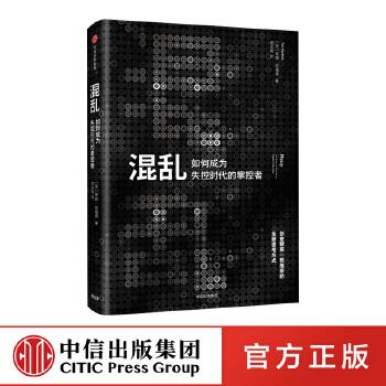 混乱 蒂姆哈福德 著 创意精英一致推崇的全新思考方式 爆裂 卧底经济学 中信出版社图书 畅销书 正版书籍 保证正版