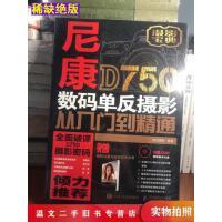 【二手九成新】尼康D750数码单反摄影从入门到精通神龙 摄影人民邮电出版社