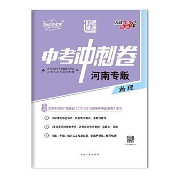 天利38套 超级全能生 2019中考冲刺卷 河南专版--物理