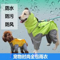 【支持礼品卡】狗狗雨衣四脚防水泰迪金毛狗雨衣大型犬全包宠物雨衣雨披狗狗衣服 hm8