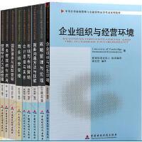 自考教材 商务管理 本科 中英合作专业 全套9本 商务管理