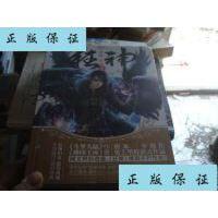 【二手旧书9成新】狂神 3 /唐家三少 湖南少年儿童