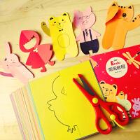 儿童趣味剪纸手工diy制作材料包幼儿园宝宝初级剪纸书套装2-3-6岁