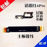 适用redmi红米6PRO尾插小板M1805D1SE送话器充电USB小板 话筒 麦克风 副板 主板连 适用【红6Pro