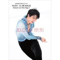 现货【深图日文】羽生结弦 YUZU'LL BE BACK -羽生�Y弦写真集2018~2019-2019/6/11发售