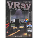 VRay渲染超级攻略 (韩)金英奇,(韩)金润东 ,李明吉,董浩 人民邮电出版社 9787115152367