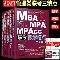 �F�速�l】 2021管�C基�A��化三件套 �w鑫全��精�c ��作精�c ��W精�c 199MBA MPA MPAcc管理��考�C