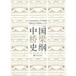 中国桥梁史纲(新版)