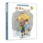 刘健屏精品书系:孤独的时候(注音版)