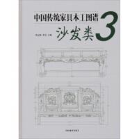 【旧书9成新】【正版包邮】 中国传统家具木工图谱3:沙发类 朱志悦,李岩 中国林业出版社