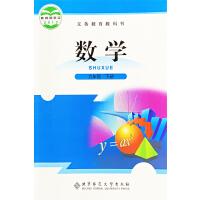 正版九年级下册数学课本北京师范大学出版社 北师版数学教科书9年级下册义务教育教科书数学下册