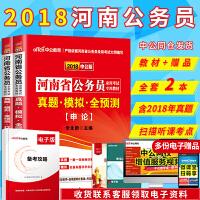 中公教育2018河南省公务员考试用书 申论行测真题模拟全预测2本套