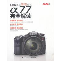 Sony数码单电相机77完全解读
