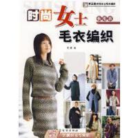 【二手9成新】时尚女士毛衣编织--长毛衣阿瑛 9787506450317中国
