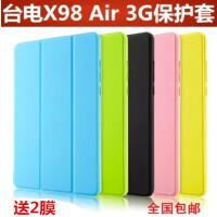 台电X98 Air 3G保护套 皮套9.7寸平板电脑专用超薄Teclast支撑套