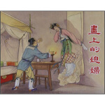 【新书店正版】 画上的媳妇 王宏,水天宏,李福宝 绘 上海人民美术出版社 9787532283927