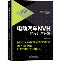 电动汽车NVH的设计与开发