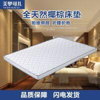 天然椰棕床垫棕垫1.8米儿童双人1.5棕榈硬学生1.2折叠床垫