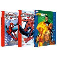 终极蜘蛛侠 1 美国漫画 漫威英雄漫画书 + 终极蜘蛛侠2 第2册 美国漫画 漫威英雄漫画书+终极神奇四侠1 美国漫画