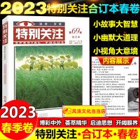 2020版图解速记高中文言文全解全析知识大全必修+选修(人教版)
