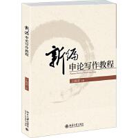 新编申论写作教程 王锡渭 北京大学出版社 9787301259245