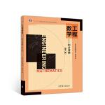 工程数学--积分变换(第六版)