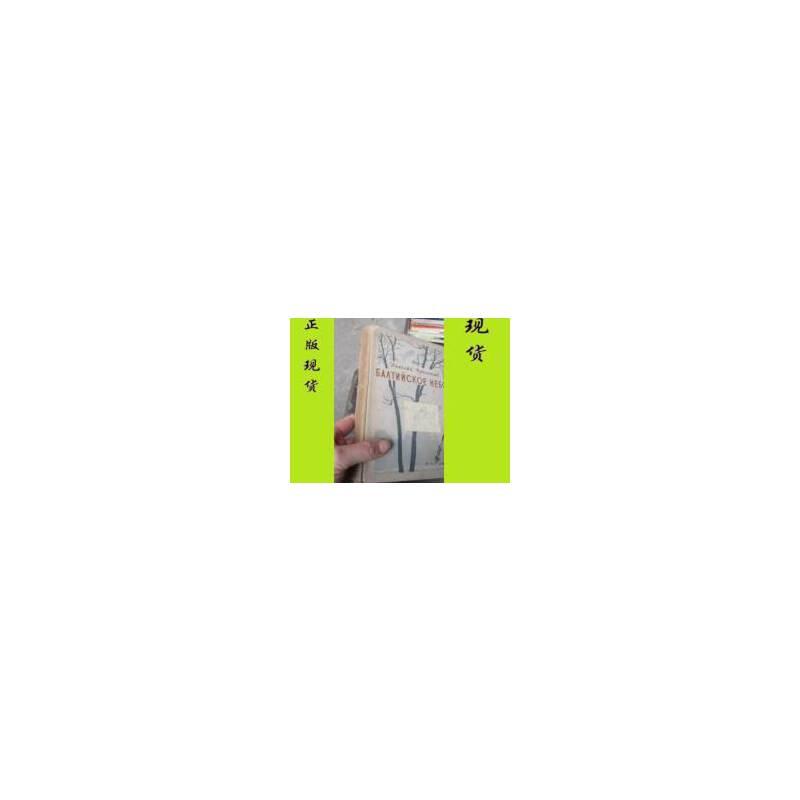 【二手旧书9成新】波罗的海的天空 俄文 精 2829 /俄国 俄国 【保证正版,请确认售价和定价的关系】