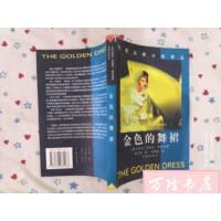 【旧书二手书85品】金色的舞裙-当代名家小说译丛 /[澳]玛丽安?哈利根 花城出版社