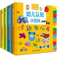 0~4岁幼儿认知小百科4册经典双语中英文图画书 宝宝书籍 亲子早教书看图识字两三岁睡前故事书 儿童绘本0-1-2-3周
