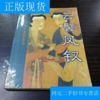【二手旧书九成新】云髻凤钗:中国古代女子发型发饰 /马大勇 齐鲁书社
