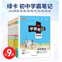 包邮2020版PASS绿卡图书 学霸笔记漫画图解初中语文数学英语物理化学生物历史地理道德与法治 全套9册