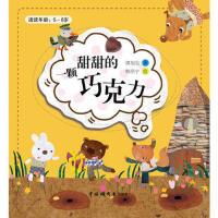 【二手书8成新】一颗甜甜的巧克力 谭旭东 9787507218466