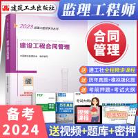 备考2022 监理工程师2021考试教材 监理工程师2021土建教材 建设工程合同管理 监理工程师土建教材 监理工程师考