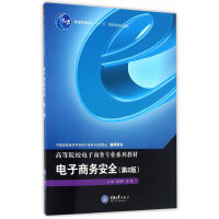 电子商务安全(第2版)