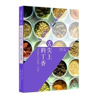 舌尖上的丁香――中国的外来植物・香料
