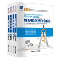 城乡规划师(城市规划师)2018职业资格考试教材配套试卷:实务+原理+管理法规+相关知识(全套4册)